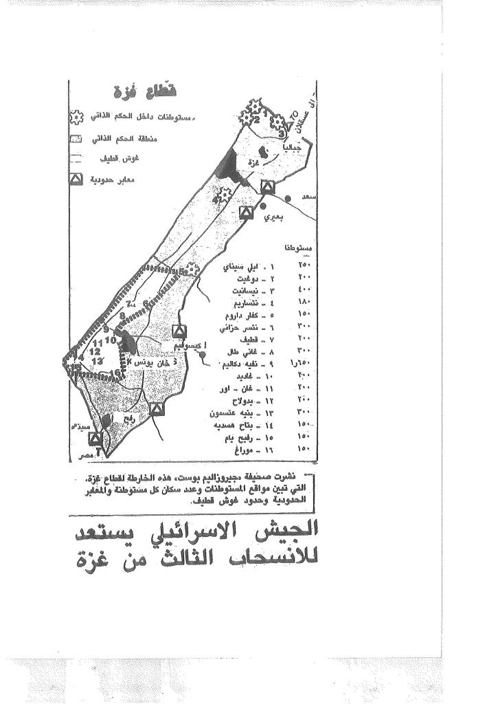 http://sufianshawa.com/wp-content/uploads/2015/10/The-future-of-peace-in-the-Holy-Land-206-725x1024.jpg