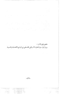 http://sufianshawa.com/wp-content/uploads/2015/10/The-future-of-peace-in-the-Holy-Land-430-212x300.jpg